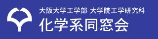 大阪大学・工学部 大学院工学研究科 化学系同窓会